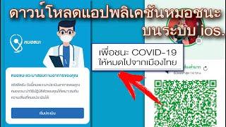 วิธีดาวน์โหลดแอปพลิเคชันหมอชนะ บนระบบ ios เพื่อชนะ Covid-19 ให้หมดไปจากเมืองไทย byแม่แหวนนักข่าว