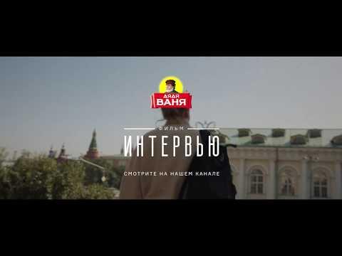 Дядя Ваня фильм - Интервью - Трейлер 1