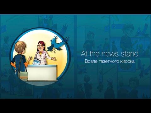 Самоучитель английского языка. Комикс At the news stand