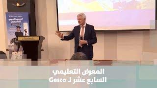 المعرض التعليمي السابع عشر لـ Gesco