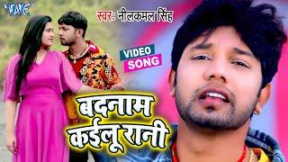 #VIDEO - बदनाम कईलू रानी   #Neelkamal Singh का दर्द भरा गाना   Bhojpuri Sad Song 2021