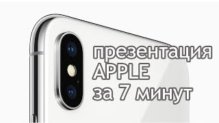 Презентация Apple: iPhone X, iPhone 8, 8 Plus, Watch Series 3 за 7 минут