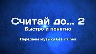 [Считай до... 2] Передаем музыку без iTunes(Простой, быстрый, а главное удобный способ передачи музыкальных файлов на ваши iOS девайсы. Теперь нет необхо..., 2014-02-14T11:15:27.000Z)