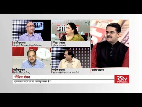 Media Manthan - Media Coverage of Education in Journalism : पत्रकारिता में पढ़ाई