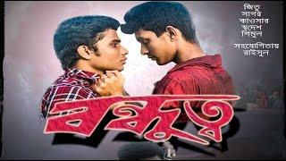 Short Film_Bondhutto @Bogra, Bangladesh by #Dream Films
