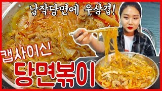 [Mukbang] 캡사이신 당면볶이 리턴즈-☆ Capsaicin Noodle Eating-show すごく辛い当面