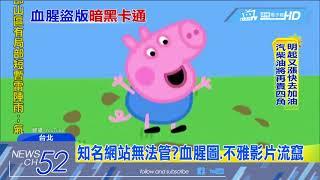 20180520中天新聞 驚悚小朋友卡通預覽圖 家長嚇到檢舉網站
