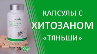 Хитозан Тяньши / Tiens