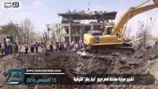 """مصر العربية   تفجير سيارة مفخخة أمام مرور """"ديار بكر"""" التركية"""