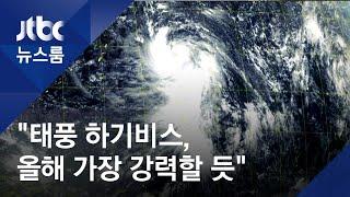 """또 다시 만들어진 태풍…""""하기비스, 올해 가장 강력할 듯"""""""