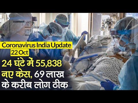 Coronavirus India Update: कोरोनावायरस के 24 घंटों में 55,838 केस, COVID-19 से 69 लाख के करीब लोग ठीक