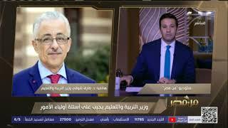 من مصر | وزير التربية والتعليم يوضح حقيقة نموذج الامتحان الاسترشادي المتداول