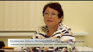 Кардиолог Полякова О. Л. | Медицинский центр