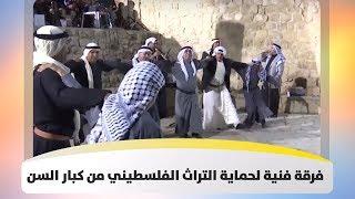فرقة فنية لحماية التراث الفلسطيني من كبار السن