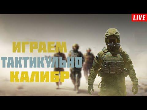 РУССКИЙ ШУТЕР ПРО НАСТОЯЩИЙ СПЕЦНАЗ! - КАЛИБР Ташим топ(