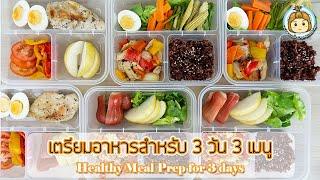 โปรแกรมอาหาร 3 วัน 3 เมนู พร้อมแคลอรี่ Meal Prep   My Wife Is Healthy Girl