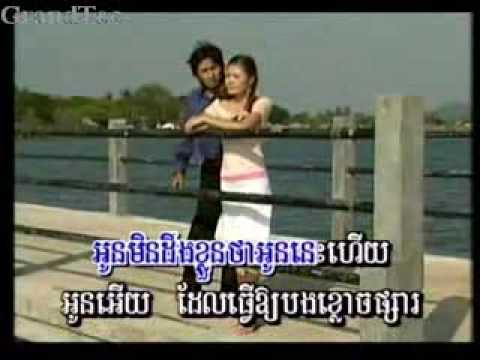 jom nes jis kor aeng ( khmer karaoke sing a long )