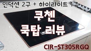 쿠첸 3구 쿡탑 CIR-ST305RGQ 리뷰 (인덕션 …