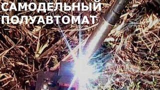 Самодельный сварочный полуавтомат своими руками. [ Homemade welding machine ](Устройство и возможности самодельного сварочного полуавтомата в среде углекислого газа. Из особенностей..., 2014-03-27T15:53:22.000Z)