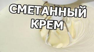 Сметанный крем для торта. Рецепт сметанного крема. Из сметаны тема!