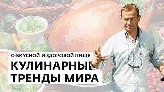 Кулинарные тренды мира - О вкусной и здоровой пище