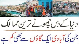 Top 10 Smallest Countries In The World | Country Populations [Urdu]
