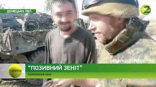 """Новини Z - У Запоріжжі представили фільм """"Позивний Зеніт"""" - 14.10.2017"""