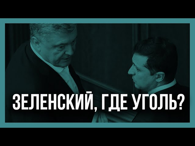 """""""ЗЕЛЕНСКИЙ, где УГОЛЬ?"""" Доигрались уже, до ручки!"""