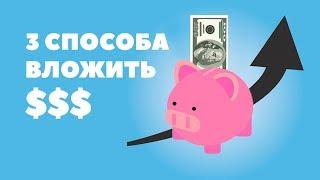 3 СПОСОБА: Куда вложить доллары в 2018 году? Куда инвестировать доллары США под проценты?