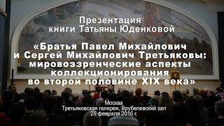 Презентация книги Татьяны Юденковой в Третьяковской галерее