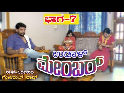 UDAL MEMBER 6 ಉಡಾಳ ಮೆಂಬರ್ 6 PART 7 GOKUL RAJ JAGADISH MOOKI USHA GODHI 