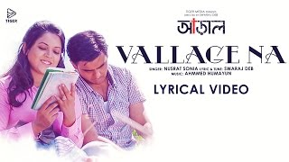 VALLAGE NA | LYRICAL VIDEO | ARAAL (Short Film) | Siam Ahmed | Urmila Srabanti Kor | Ahmmed Humayun