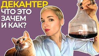 Декантация вина. Как и зачем правильно декантировать вино?