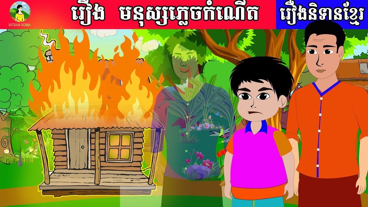 រឿងព្រេងនិទានខ្មែរ,រឿងមនុស្សភ្លេចកំណើត , Tokata Khmer ,NITEAN KOMA