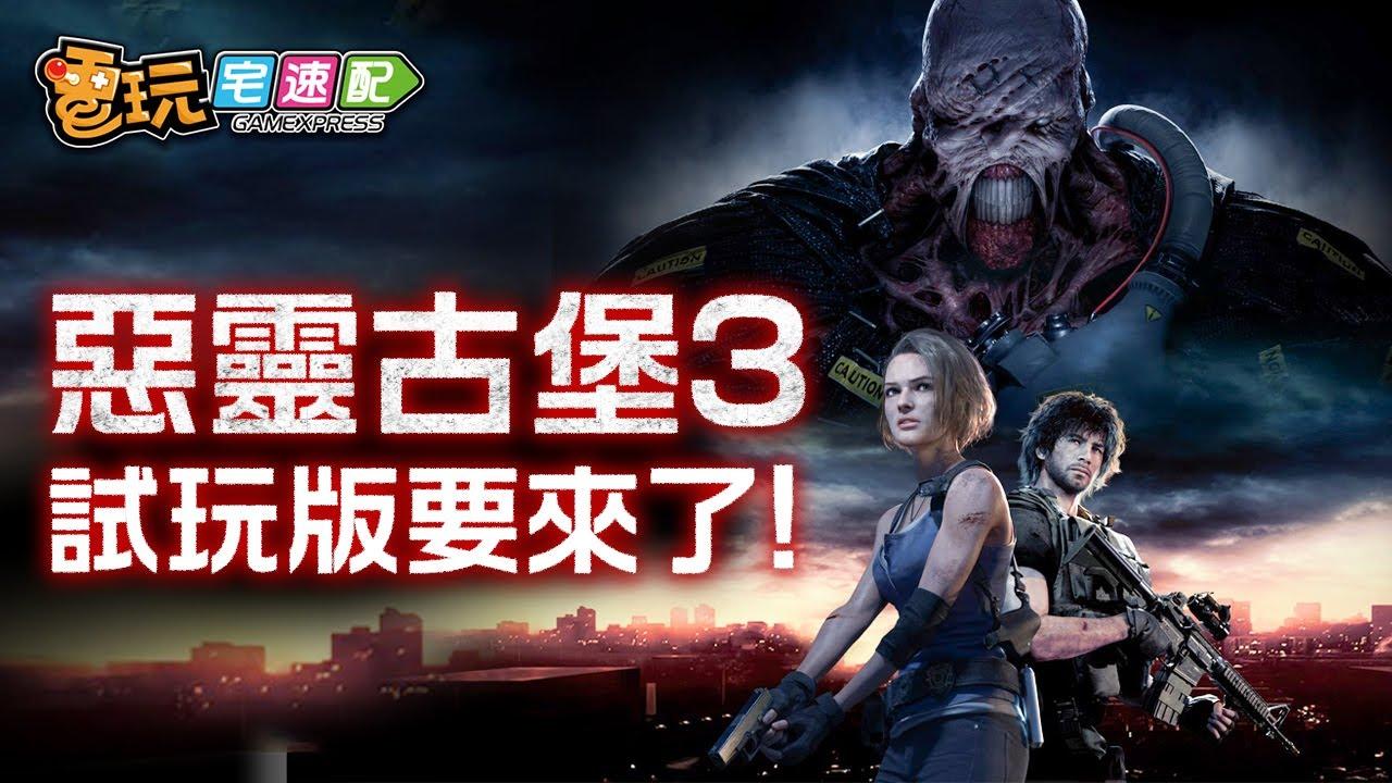 《惡靈古堡3 重製版》新畫面 有感受到追跡者的壓力嗎?_電玩宅速配20200226 - YouTube