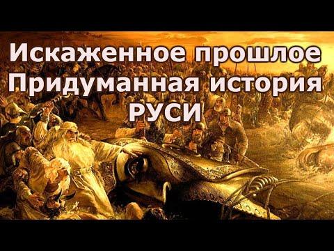 Искаженное прошлое  Придуманная история Руси