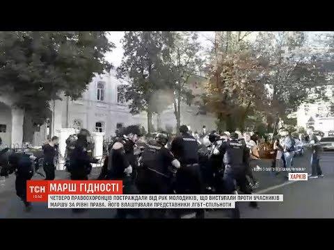 ТСН: Четверо правоохоронців постраждали під час прайд-параду у Харкові