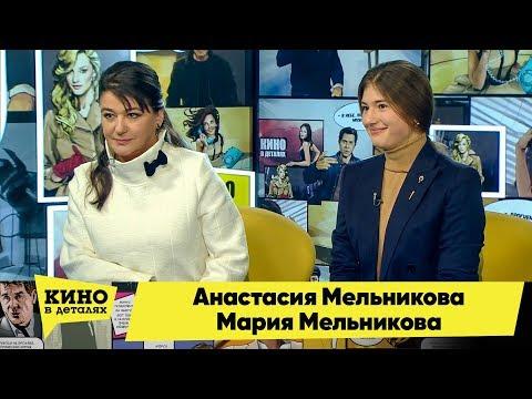 Анастасия Мельникова и Мария Мельникова | Кино в деталях 29.01.2019 HD