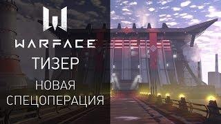 """Игра Warface — Тизер новой спецоперации """"Восход"""""""