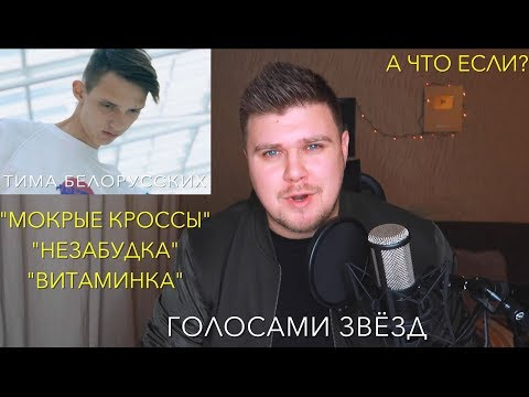 А что если главные хиты Тимы Белорусских будет петь звезды разных жанров и возрастов? Мокрые кроссы Незабудка Витаминка Мой Instagram - https://www.instagram.com/ne.chaev Мой VK - https://vk.com/k_nechaev