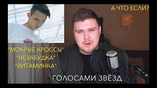 ТИМА БЕЛОРУССКИХ - (ГЛАВНЫЕ ХИТЫ ГОЛОСАМИ ЗВЁЗД) mp3