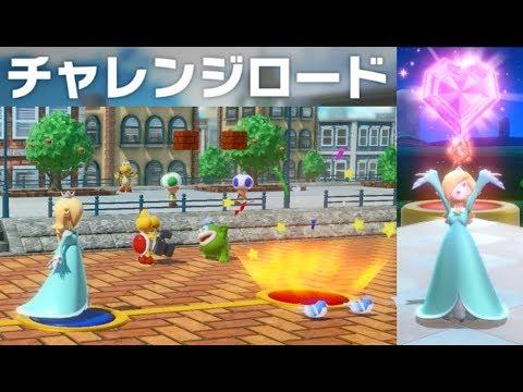 【チャレンジロード 全80ステージ 全ミニゲーム 愛のジュエルをゲット!】 攻略 スーパー マリオパーティ  'Challenge Road All Stages' Super Mario Party
