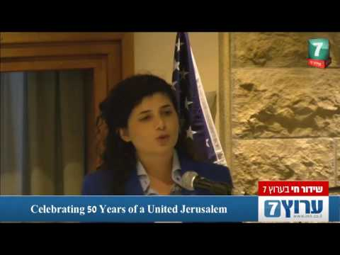 MK Sharren Haskel at 50 Years of a United Jerusalem event