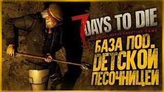 СТРОИМ ДОМ ОТ ЗОМБИ В ДЕТСКОЙ ПЕСОЧНИЦЕ (УГАР) ● 7 Days to Die #13