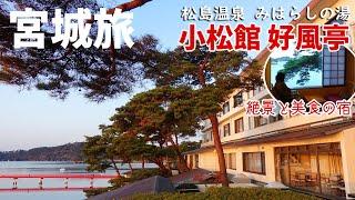 [ 宮城県 2泊3日の旅 ] #3 日本三景 松島を望む絶景の宿『 小松館 好風亭 』さんです♪