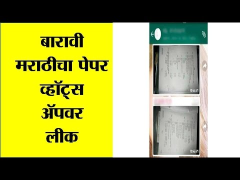 12th Board Marathi exam paper leaked on whatsapp