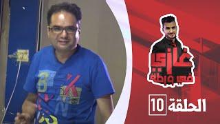 الفنان أمين المطري مع غازي حميد في برنامج غازي في ورطة