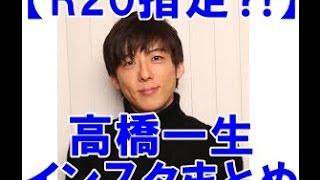 高橋一生のインスタがR20指定?!その理由は◯◯◯◯のプロモーションだった?!...