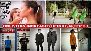 Height Truth : 20 ke baad Lambai Kaise aur Kitni badhegi | 100% Science | Dr.Education