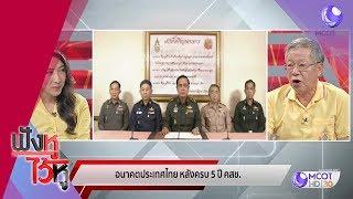 ย้อนอดีตสู่-อนาคตประเทศไทย-หลังครบ-5-ปี-คสช-22พ-ค-62-ฟังหูไว้หู-9-mcot-hd